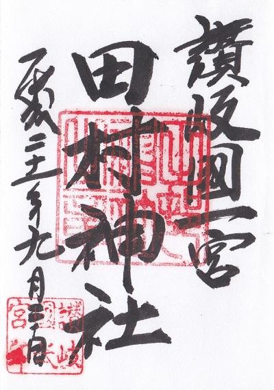 田村神社・御朱印