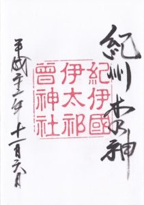 伊太祁曽神社・御朱印