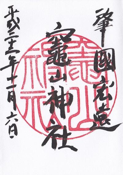 竈山神社・御朱印