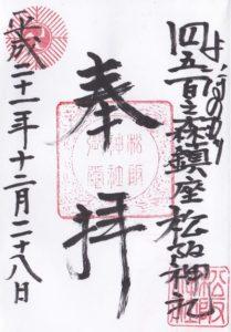 松阪神社・御朱印