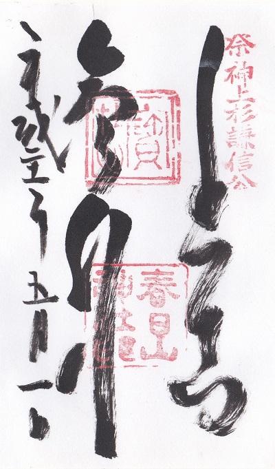 春日山神社・御朱印