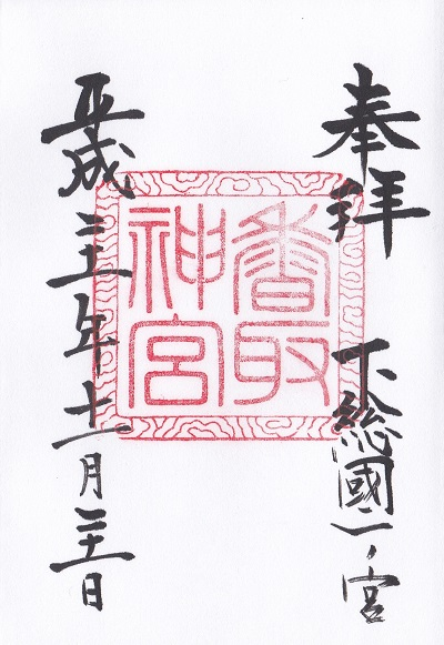 香取神宮・御朱印