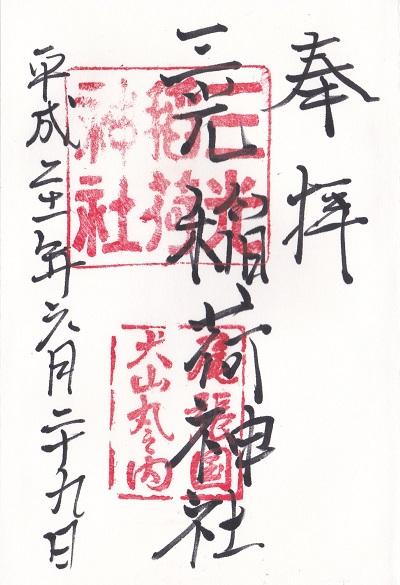 三光稲荷神社・御朱印