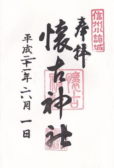 懐古神社・御朱印