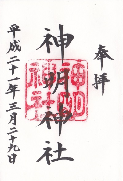 神明神社・御朱印