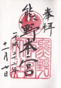 熊野本宮大社・御朱印