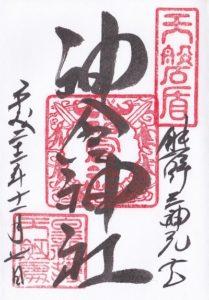 神倉神社・御朱印