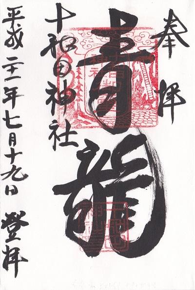 十和田神社・御朱印