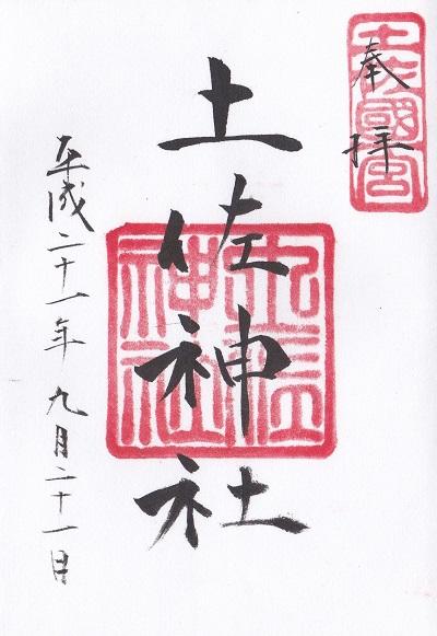 土佐神社・御朱印