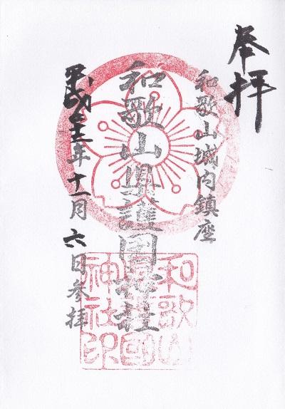 和歌山県護国神社・御朱印