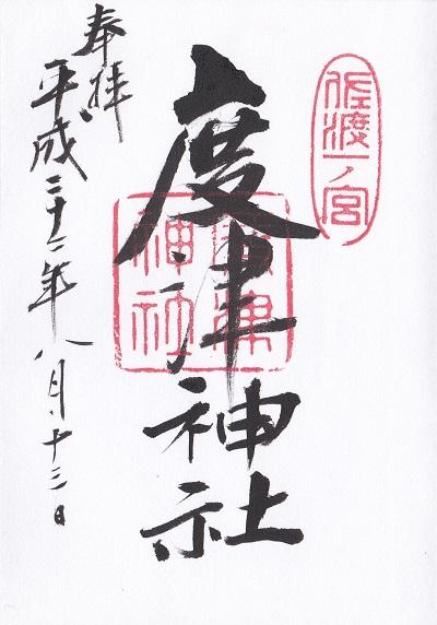 度津神社・御朱印
