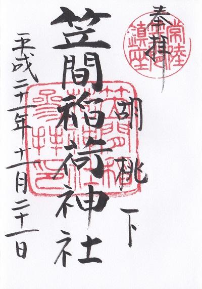 笠間稲荷神社・御朱印