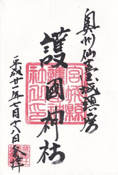 宮城県護国神社・御朱印