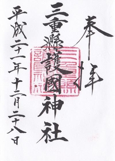三重県護国神社・御朱印