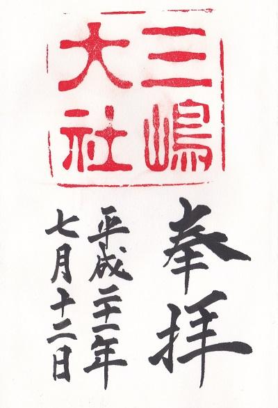 三嶋大社・御朱印