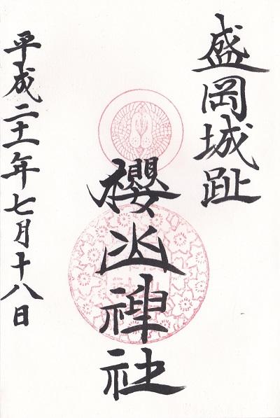 櫻山神社・御朱印