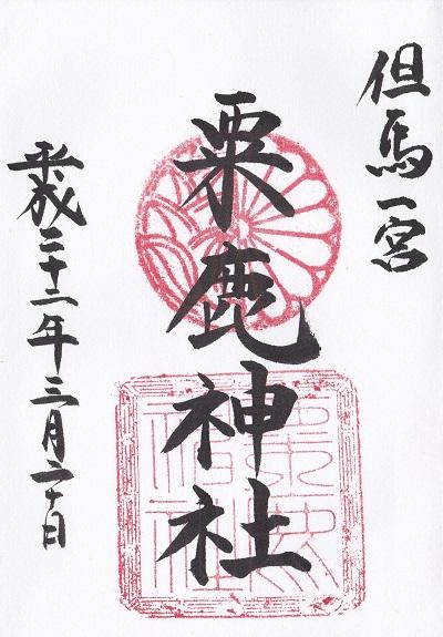 粟鹿神社・御朱印