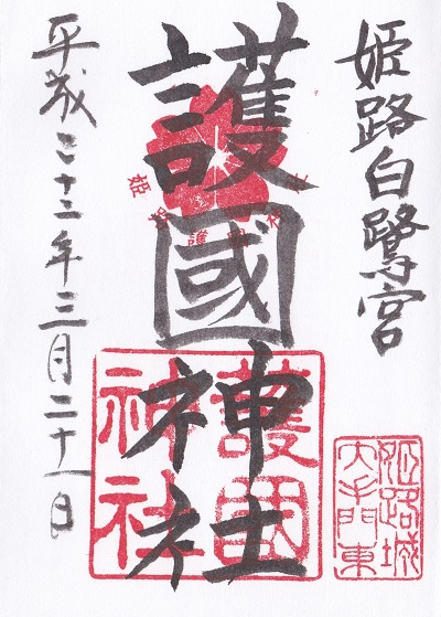 兵庫県姫路護国神社・御朱印