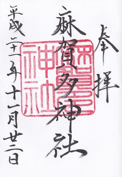 麻賀多神社・御朱印