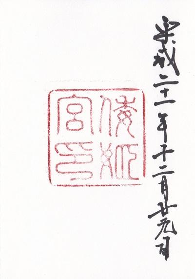 倭姫宮・御朱印