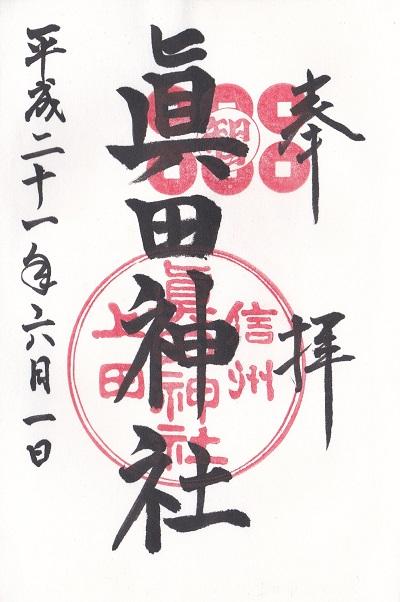 真田神社・御朱印