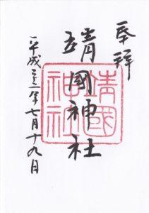靖國神社・御朱印