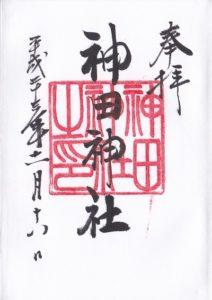 神田神社・御朱印