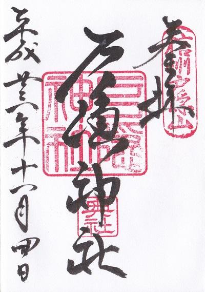 戸隠神社奥社・御朱印