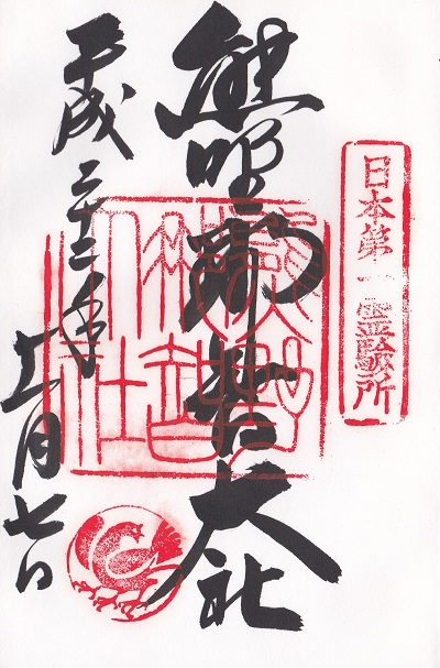熊野那智大社・御朱印