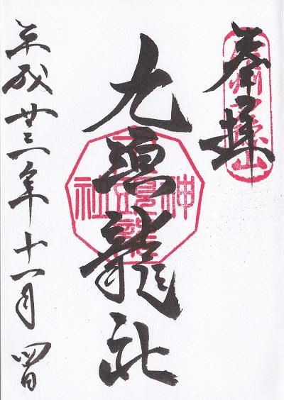 九頭龍社・御朱印