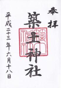 築土神社・御朱印