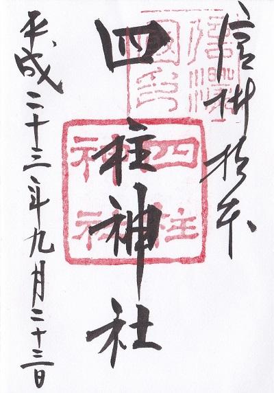 四柱神社・御朱印