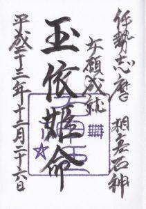 石神社・御朱印
