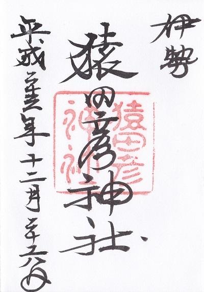 猿田彦神社・御朱印
