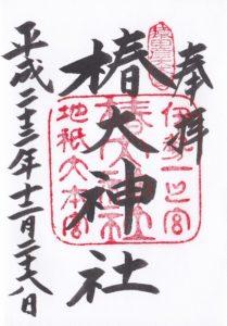 椿大神社・御朱印