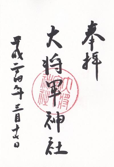 大将軍神社_御朱印
