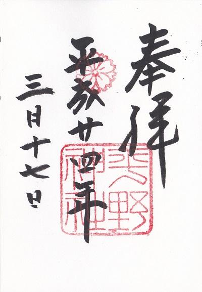 平野神社_御朱印