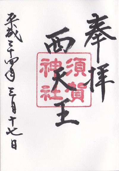 須賀神社_御朱印