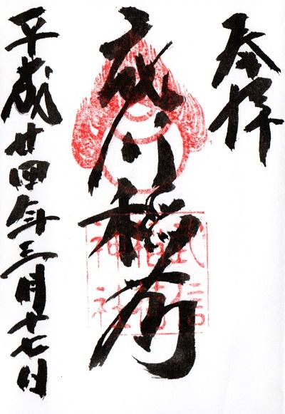 武信稲荷神社_御朱印