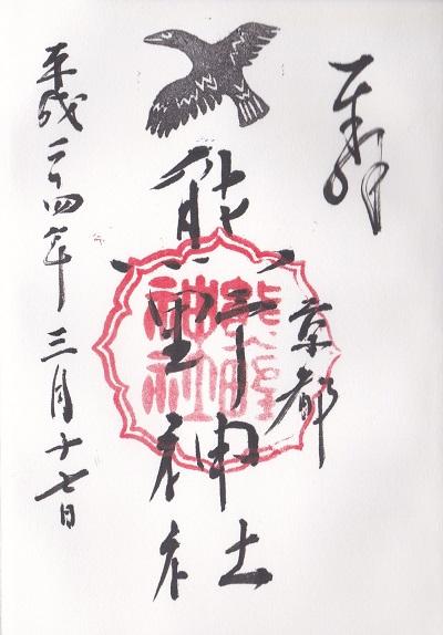 熊野神社_御朱印