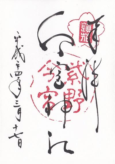 今宮神社_御朱印