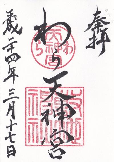敷地神社_御朱印