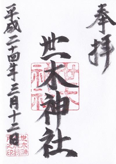 世木神社_御朱印
