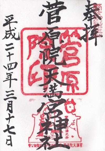菅原院天満宮神社_御朱印