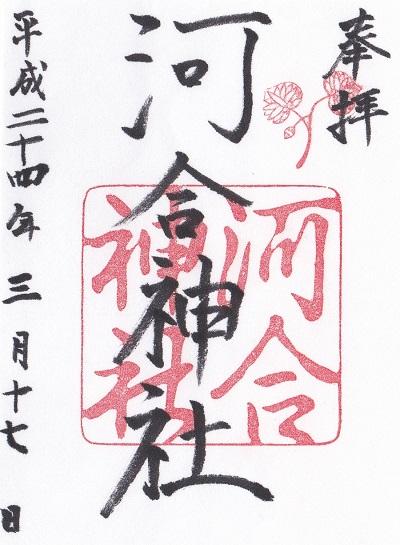 河合神社_御朱印