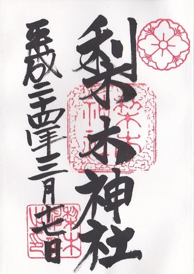 梨木神社_御朱印