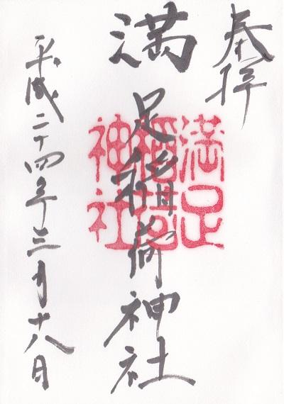 満足稲荷神社_御朱印