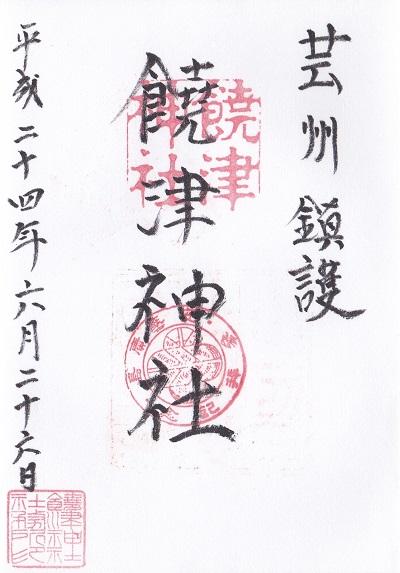 饒津神社_御朱印
