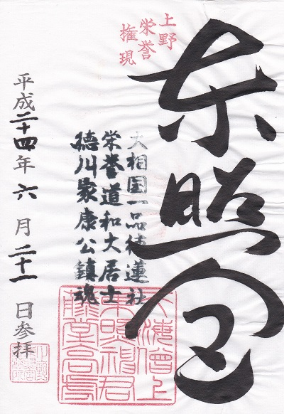 上野東照宮_御朱印