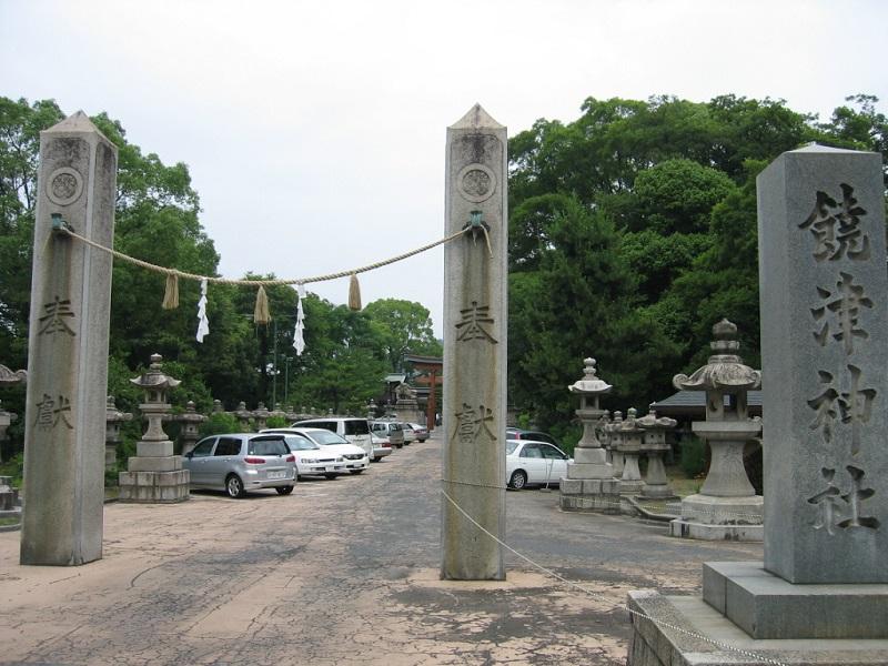 饒津神社_社号標